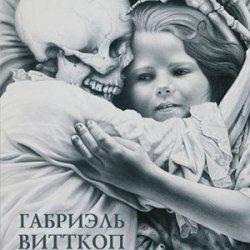 Творчество Габриэль Витткоп